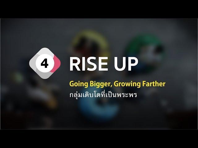CARE.UP ครั้งที่ 4:  RISE UP - กลุ่มเติบโตที่เป็นพระพร