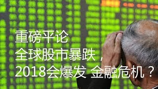 平论Live   全球股市暴跌,2018会爆发金融危机吗?2018-02-06