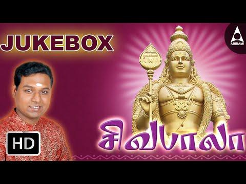 Siva Bala JukeBox Songs Of Muruga - Devotional Songs