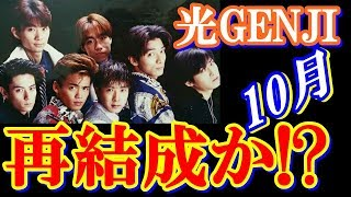 元・光GENJIの7人はよく集まるというが、グループ再結成はあるの...