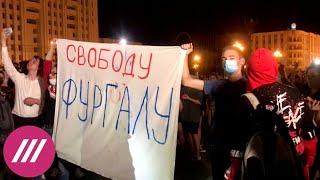"""Протесты в Хабаровске. День пятый: """"Будем выходить, пока не будет ясности с Фургалом"""" // Дождь"""