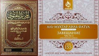 «Аль-Мухтар лиль-фатуа» - Ханафитский фикх. Урок 155. Завещание. Часть 2 | Azan.ru