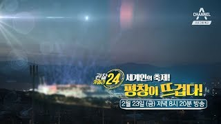 [예고] 세계인의 축제! 평창 동계올림픽 관찰카메라 24시