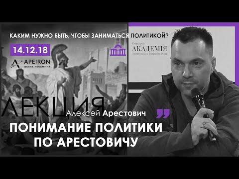 А.Арестович: Каким нужно быть, чтобы заниматься политикой. – КАПП, 14.12.2018