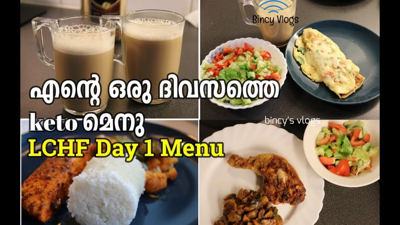 എന റ ഒര ദ വസത ത Keto മ ന Lchf Keto Menu Day 1 Lchf Keto Recipes In Malayalam Indian Keto Youtube