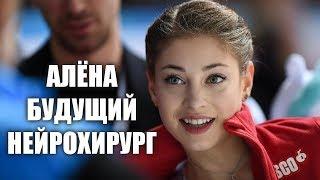 Алёна Косторная хочет стать нейрохирургом