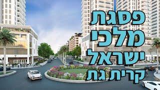 פסגת מלכי ישראל החדשה   התחדשות עירונית קרית גת   שערי ישראל פרוייקט פינוי בינוי ותמא 38