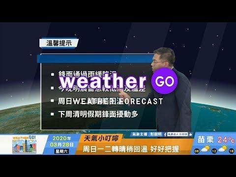 2020/03/28 周日一二轉晴稍回溫 下周清明假期鋒面擾動多