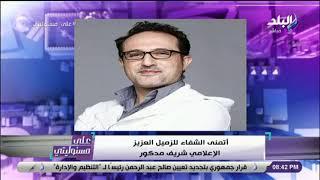 على مسئوليتي - رسالة مؤثرة من أحمد موسى للإعلامي شريف مدكور بعد إعلان إصابته بالسرطان
