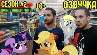 Пони в нашем мире (сезон 2, эпизод 4) [ОЗВУЧКА] 16+ / Pony meets World - S2, E4 (MLP in real life)