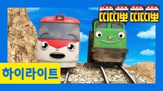 Titipo's HighlightㅣTITIPO S1 EP5 L Show Me How Fast You Can Go! L Trains For Kids L TITIPO TITIPO