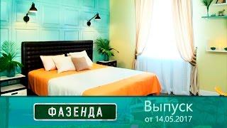 Фазенда - Спальня извоспоминаний. Выпуск от14.05.2017