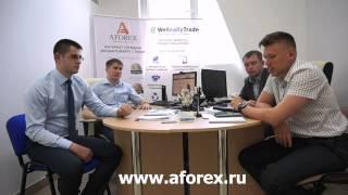 Отзывы об AForex