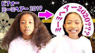ミーミが「髪の毛切って!」というのでママ美容室開店‼️どうなる?ナイジェリアハーフのロングヘアー⁉️Long hair→ Short hair