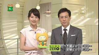 【小正裕佳子 村尾信尚】NEWS ZEROはYOUがターゲット!