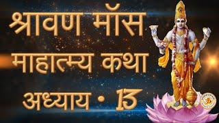 Shravan Maas Mahatmya in Hindi, Adhyay 13, श्रावण मॉस माहात्म्य कथा, Sawan Maas Mahatmya Katha Hindi