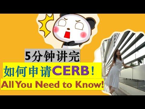 详细讲解如何申请CERB(只要5分钟) 申请CERB具体步骤及注意事项 四月6日开始申请CERB,你准备好了吗? 加拿大CANADA EMERGENCY RESPONSE BENEFIT (CERB)