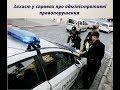 Как отменить штраф полиции