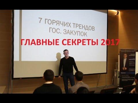 Видео Госзакупки главная страница доклада