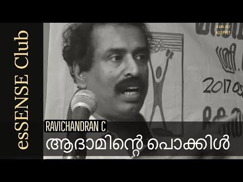 ആദാമിന്റെ പൊക്കിള് (The Navel  of Adam) - Ravichandran.C