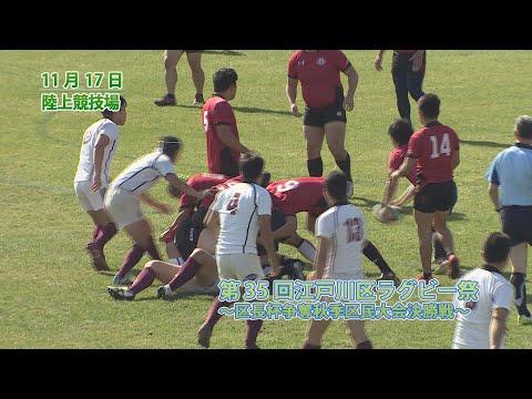 第35回 江戸川区ラグビー祭