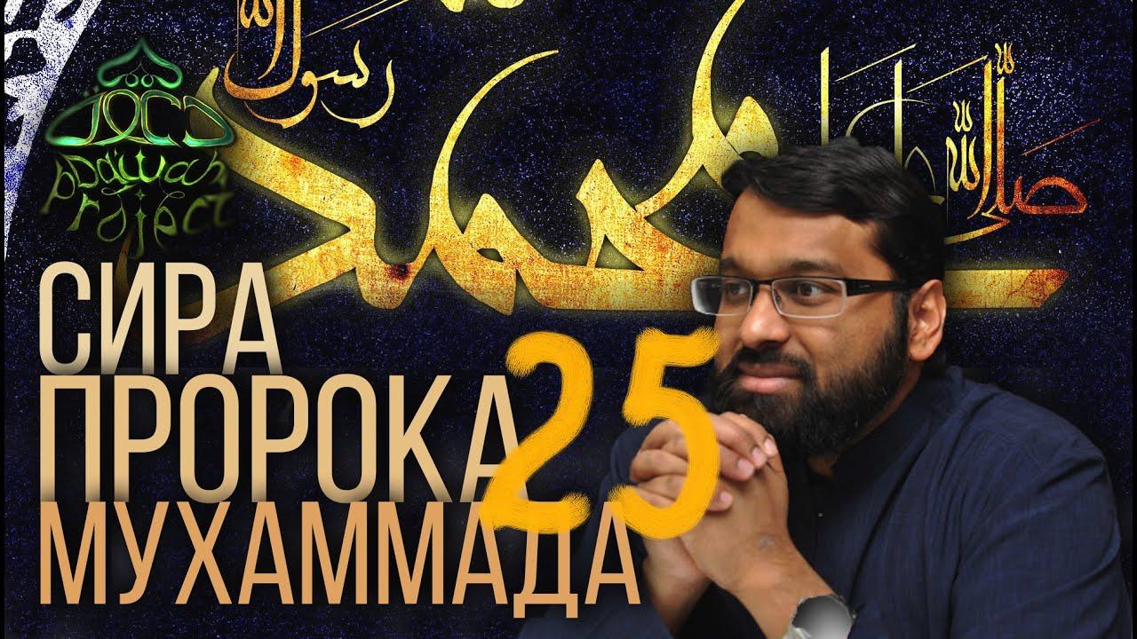 Сира Пророка Мухаммада - Ясир Кади | Dawah Project
