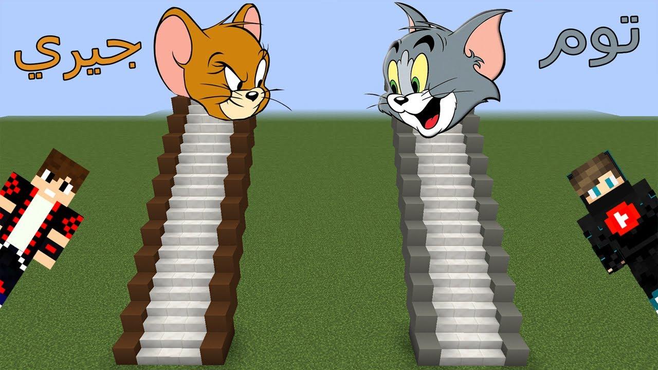فلم ماين كرافت : درج جيري الفقير ضد درج توم الغني !!؟ 🔥😱