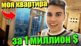 МОЯ НОВАЯ КВАРТИРА ЗА 1 МИЛЛИОН $