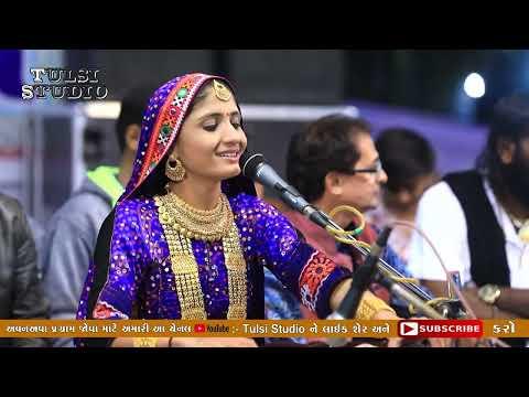 GITARABARI || GEETA RABARI || ગીતા રબારી || SURAT || 13-01-2019|| GUJARATI || LIVE DAYRO 001