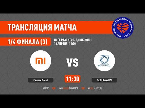Спартак Xiaomi – Profit Basket (3). Лига развития (1). 1/4 финала. 3 матч