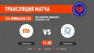 Фото Спартак Xiaomi – Profit Basket (3). Лига развития (1). 1/4 финала. 3 матч