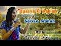 Tapasya Ki Mahima Hai | तपस्या की महिमा है | Live Jain Bhajan | By  Prachi Jain