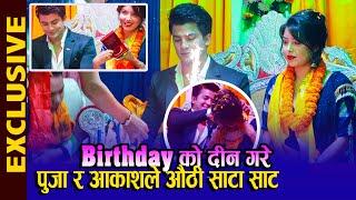 पुजा र आकाशले Birthday कै दीन गरे औठी साटासाट, यस्तो भब्य पार्टी। Pooja Sharma, Aakash Shrestha