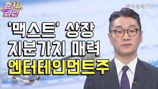 '맥스트' 상장 지분가치 매력 엔터테인먼트주 / 증시라…