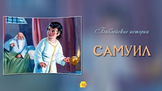 4. Самуил - Эми Стидман - Библейские истории