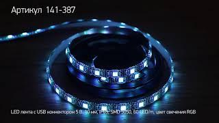 LED лента с USB коннектором LAMPER 5В 10 мм  P65 цвет свечения RGB артикул 141 387