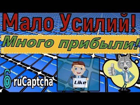 Заработать очень ПРОСТО! Бонус за регистрацию 50 рублей!До 500 рублей за 2 часа!