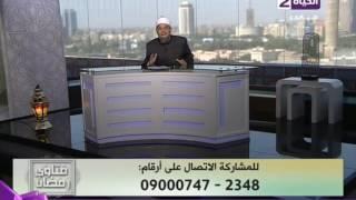 بالفيديو.. الشيخ 'أشرف الفيل' يتحدث عن حُكم غياب 'الزوج' عن زوجته لـ'أربعة أشهر' كاملة