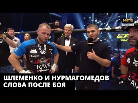 Александр Шлеменко и Хабиб Нурмагомедов: слова после победы «ШТОРМА»