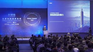 Speech: State of Taiwan Enterprise AI 2021 | 台灣企業AI趨勢報告