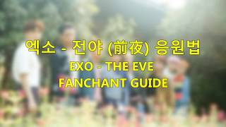 엑소 - 전야 응원법 / EXO - The Eve Fanchant Guide