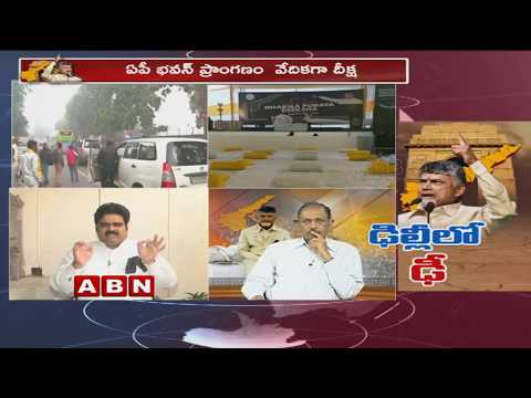 Discussion On AP CM Chandrababu Dharma Porata Deeksha in Delhi | Part - 2 | ABN Telugu