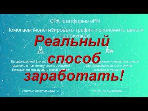 Как заработать в интернете / ePN / реальный заработок и кэшбэк