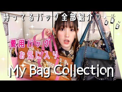 バッグコレクション持っている鞄全部紹介します♡愛用お気に入り小さなバッグの中身もMy Bag Collection