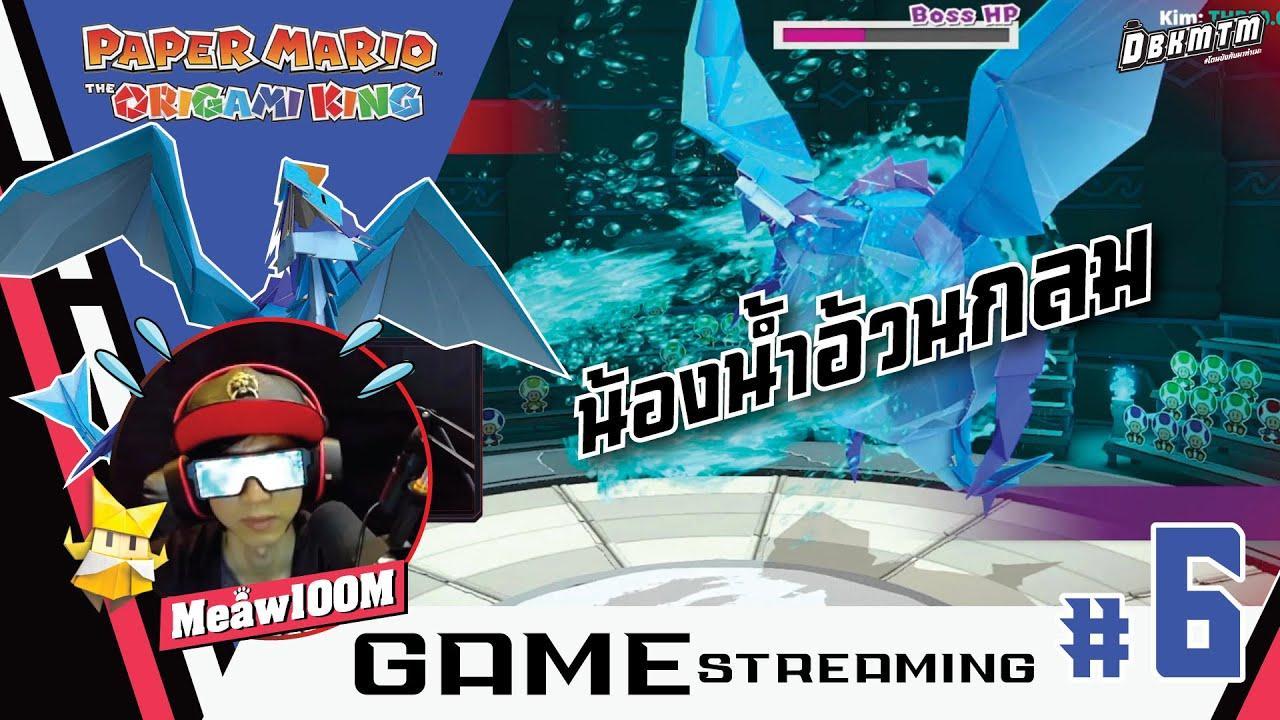 Paper Mario The Origami King #6 สู่วิหารมังกร น้องน้ำอ้วนกลม