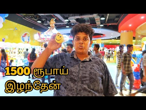 I Lost Rs. 1,500 Playing Games In Fun City