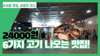 돼지 특수부위 서울 맛…