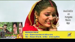 Mayadaar Bhana Latest Garhwali song 2016 | Nepha Paar album | Download Free Garhwali Songs
