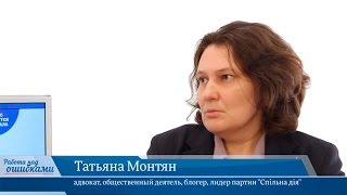 Татьяна Монтян и Дмитрий Джангиров, 'Работа над ошибками', выпуск #62.