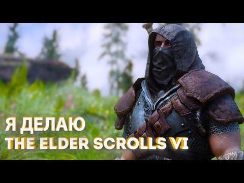 Я делаю The Elder Scrolls 6: Redfall. Откровения сотрудника Bethesda